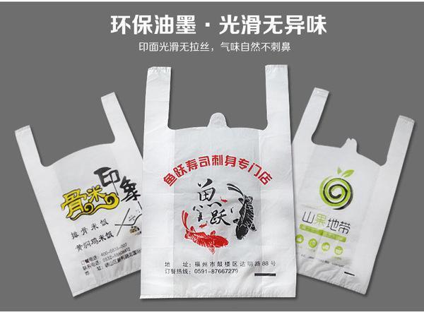 塑料袋 购物袋 背心袋