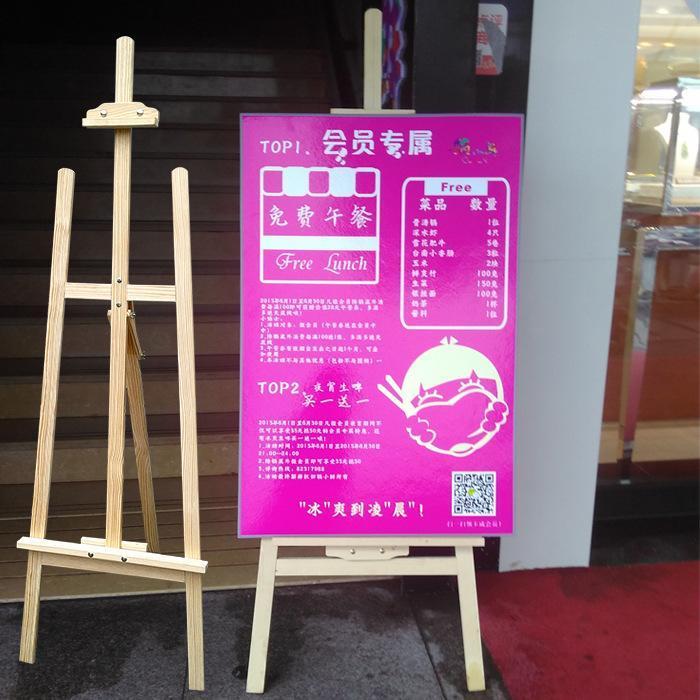 专卖店木质广告画架